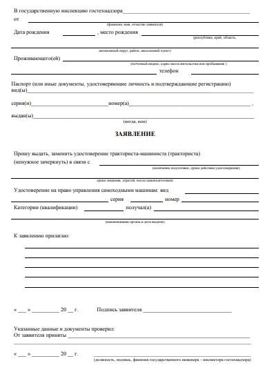 prava-na-traktor-v-moskve-kak-poluchit-kuda-obratitsya-trebovaniya-stoimost