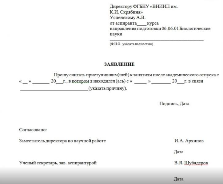 kak-oformit-akademicheskij-otpusk-komu-polagayutsya-vyplaty-vovremya-akadema