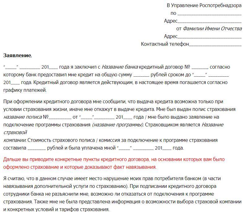 zhaloba-v-rospotrebnadzor-onlajn-cherez-oficialnyj-sajt-i-gosuslugi