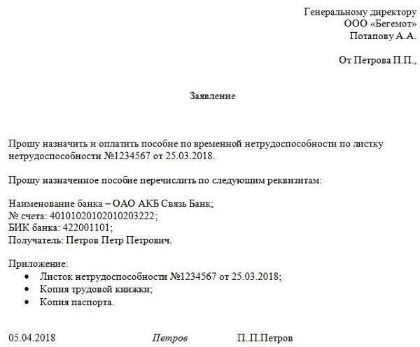 spravka-dlya-rascheta-bolnichnogo-lista-s-predydushchego-mesta-raboty