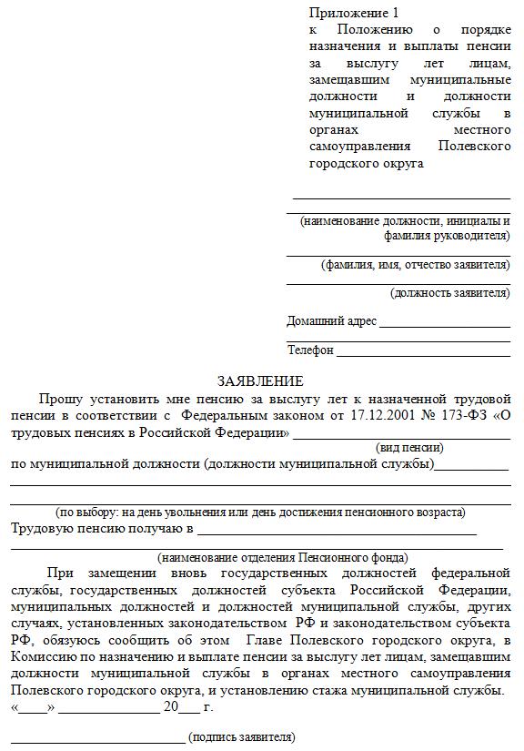 pensiya-za-vyslugu-let-kto-mozhet-poluchat-summa-usloviya-oformleniya