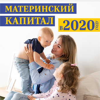 Госдума разрешила инвестировать материнский капитал