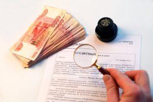 Можно ли отказаться от кредита?