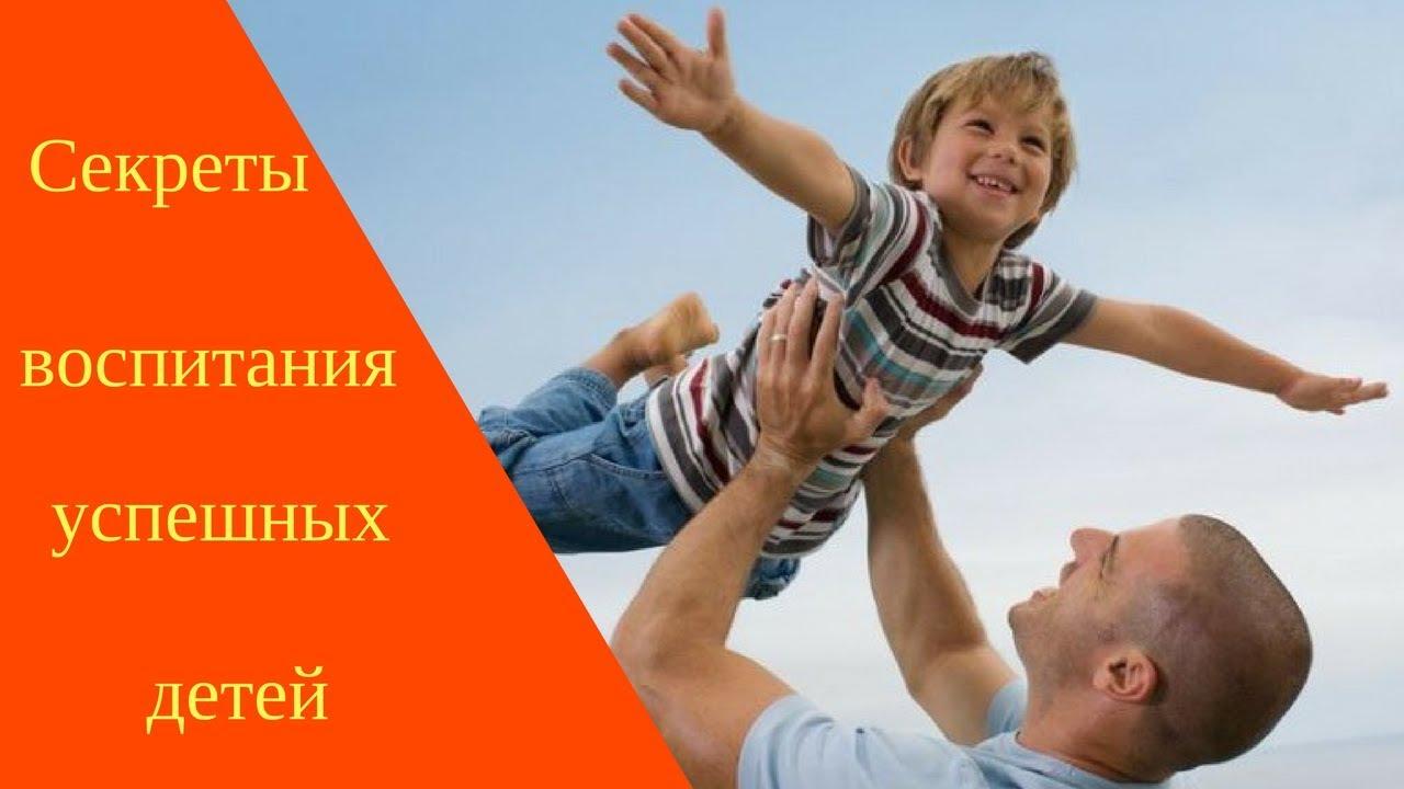 6 правил воспитания для успеха вашего ребенка
