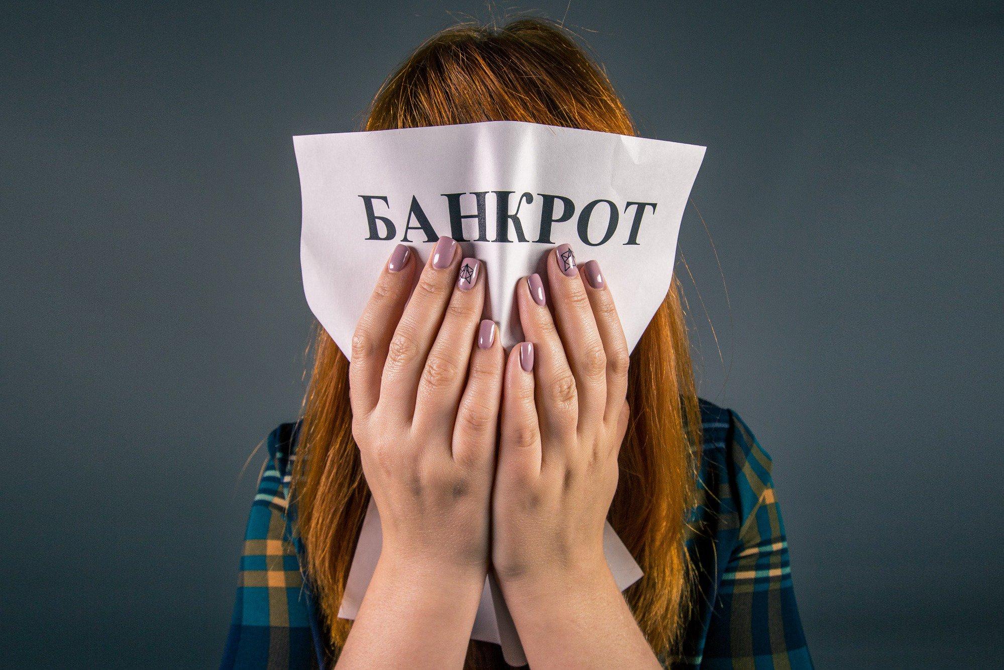 Новая реформа банкротств в РФ может быть принята уже весной