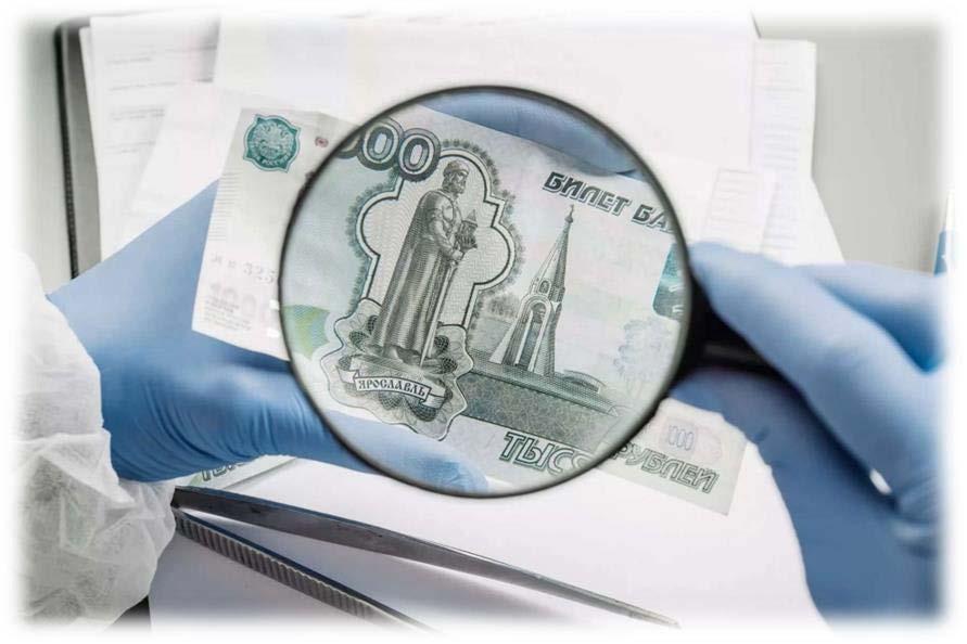 В 2020 году обнаружено более 40 тысяч поддельных денежных единиц