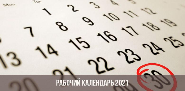 Изменения в жилищной сфере в 2021 году