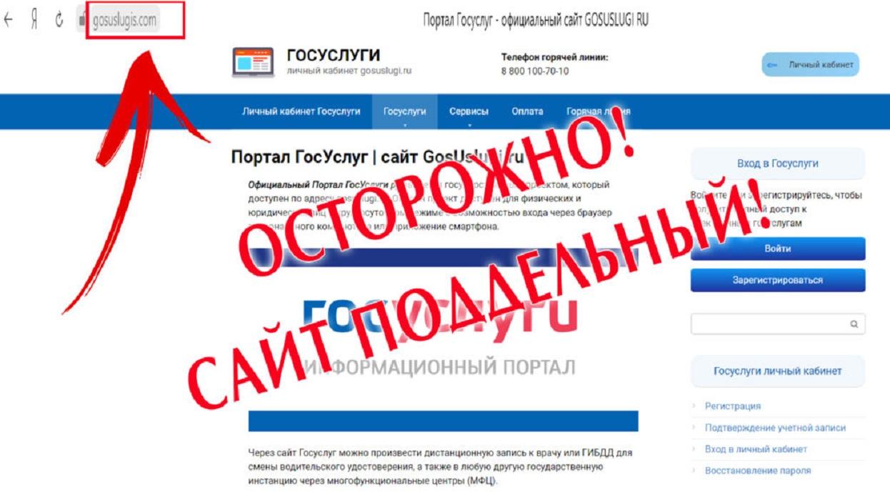 Роскачество предупреждает граждан о письмах от лже-Госуслуг