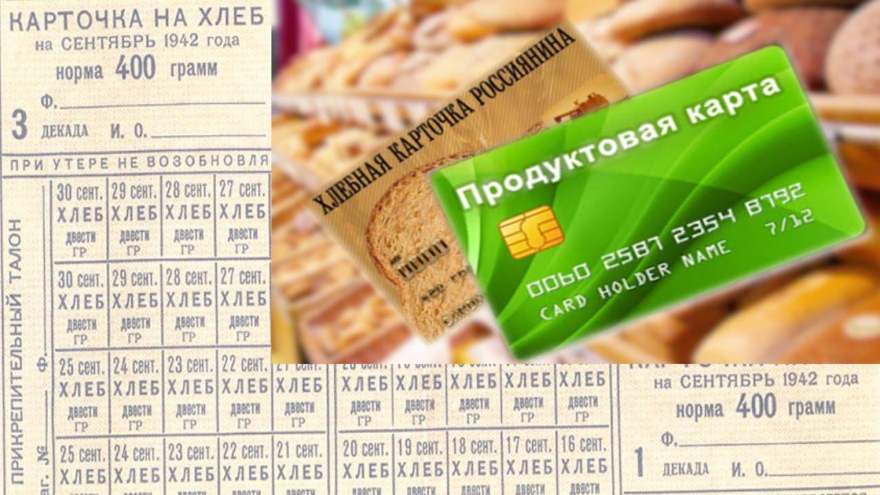 В России предлагают ввести продовольственные карточки (сертификаты)
