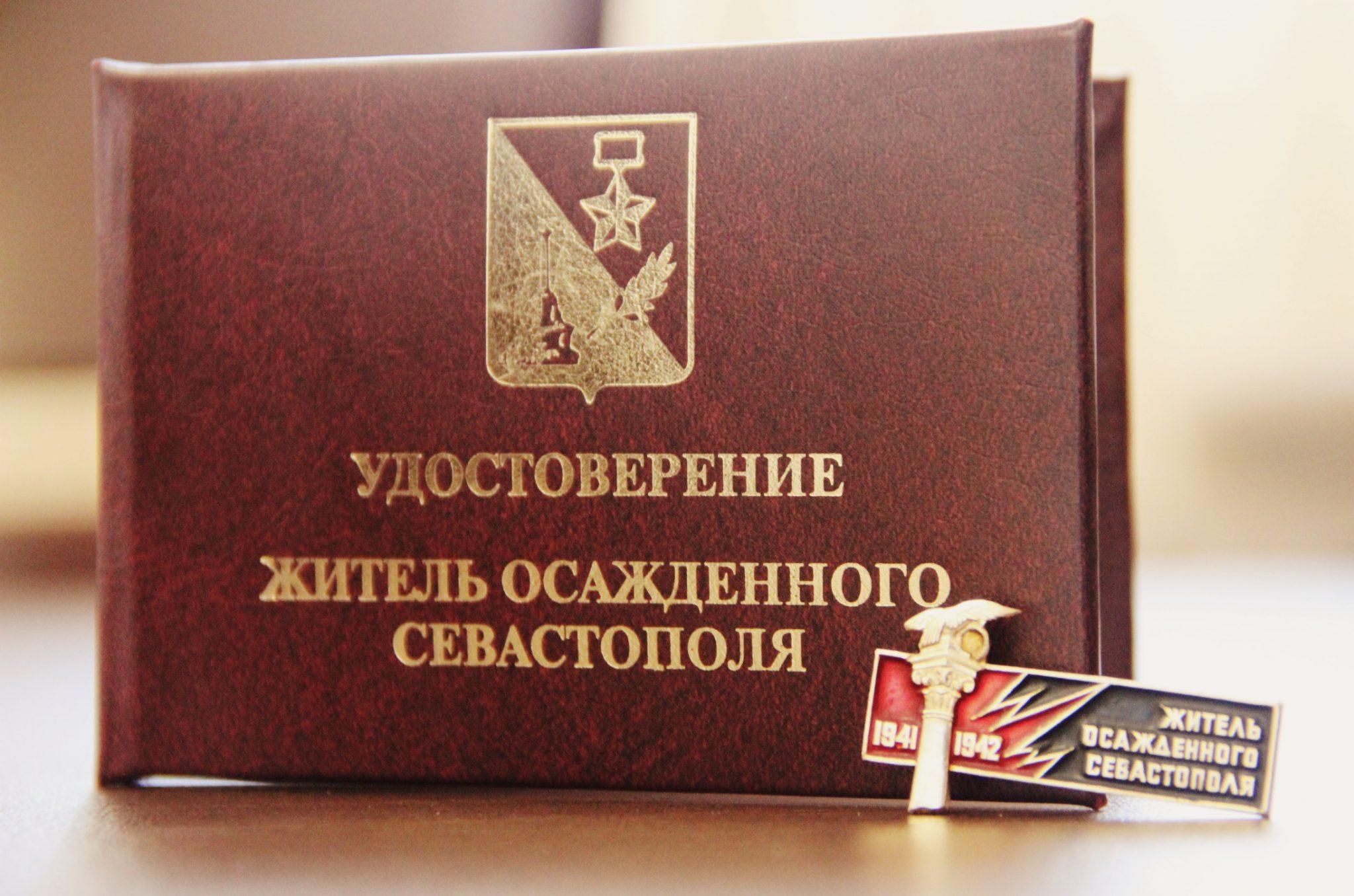 Ветеранам Севастополя выплатят по 75 тысяч рублей, где бы они не проживали