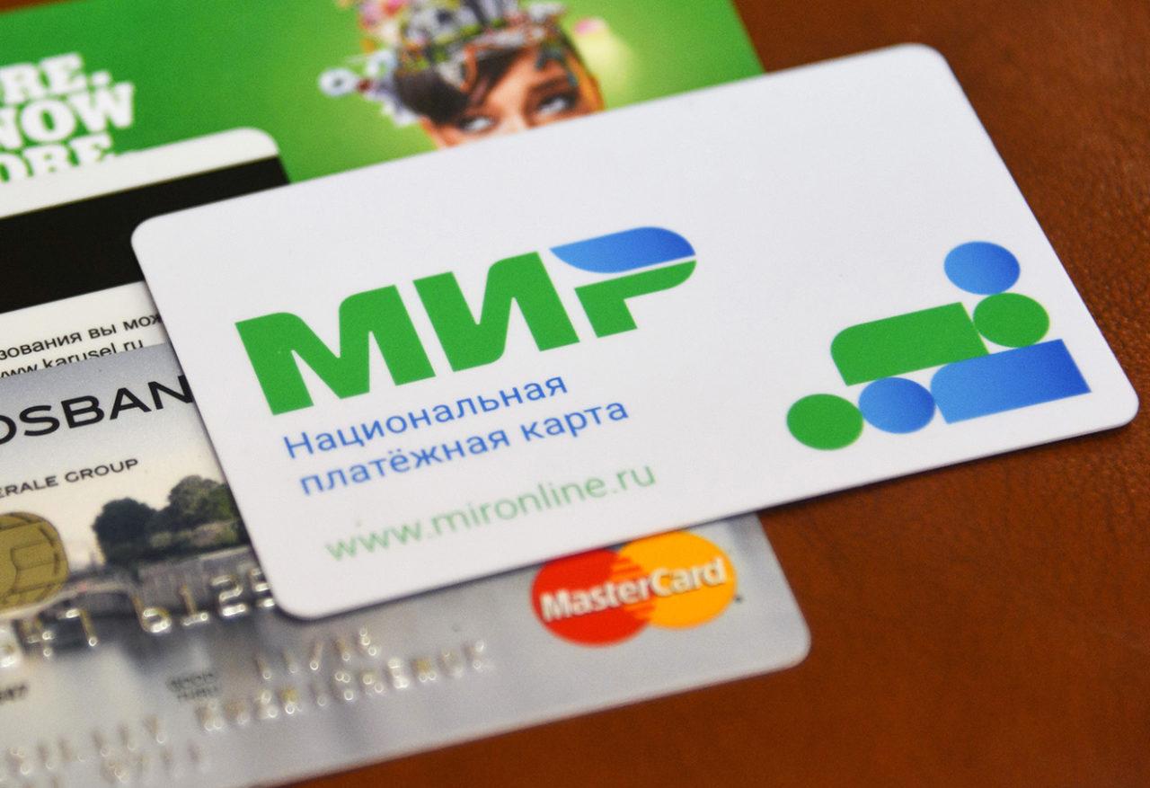 """С 1 марта действие карт """"Мир"""" расширится"""
