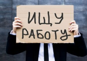 Россияне начнут терять работу