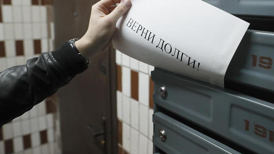 Внесен законопроект о защите должников