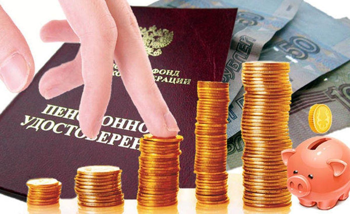 Назван способ накопить пенсию в 100 тысяч рублей