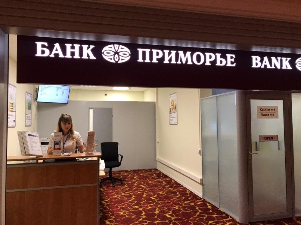 С февраля 2021 года понизились ставки по ипотеке в банке «Приморье»