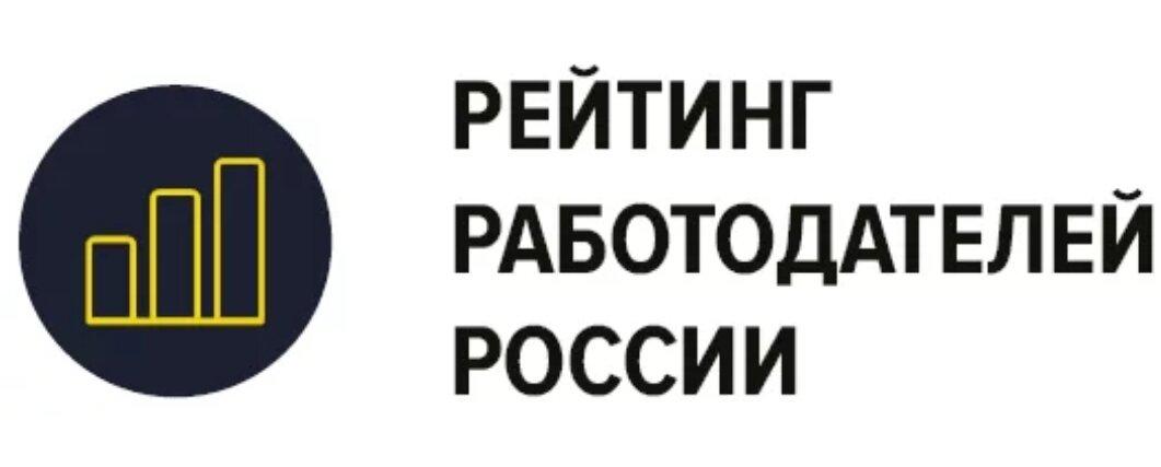 Рейтинг лучших работодателей России