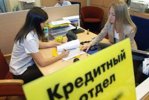 Новые условия для оформления кредитов будут введены для россиян
