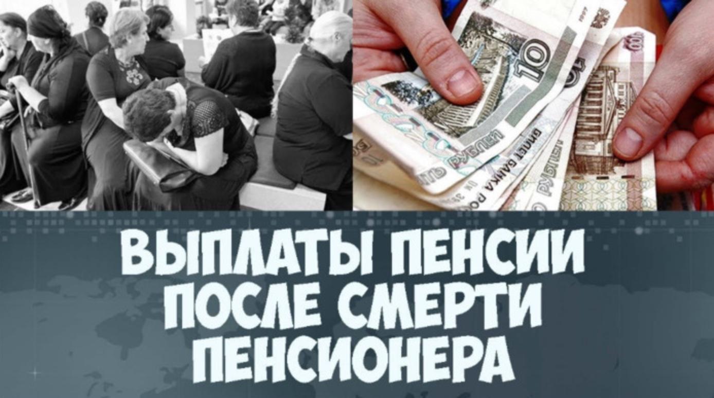 Какие выплаты можно получить в ПФР после смерти пенсионера?