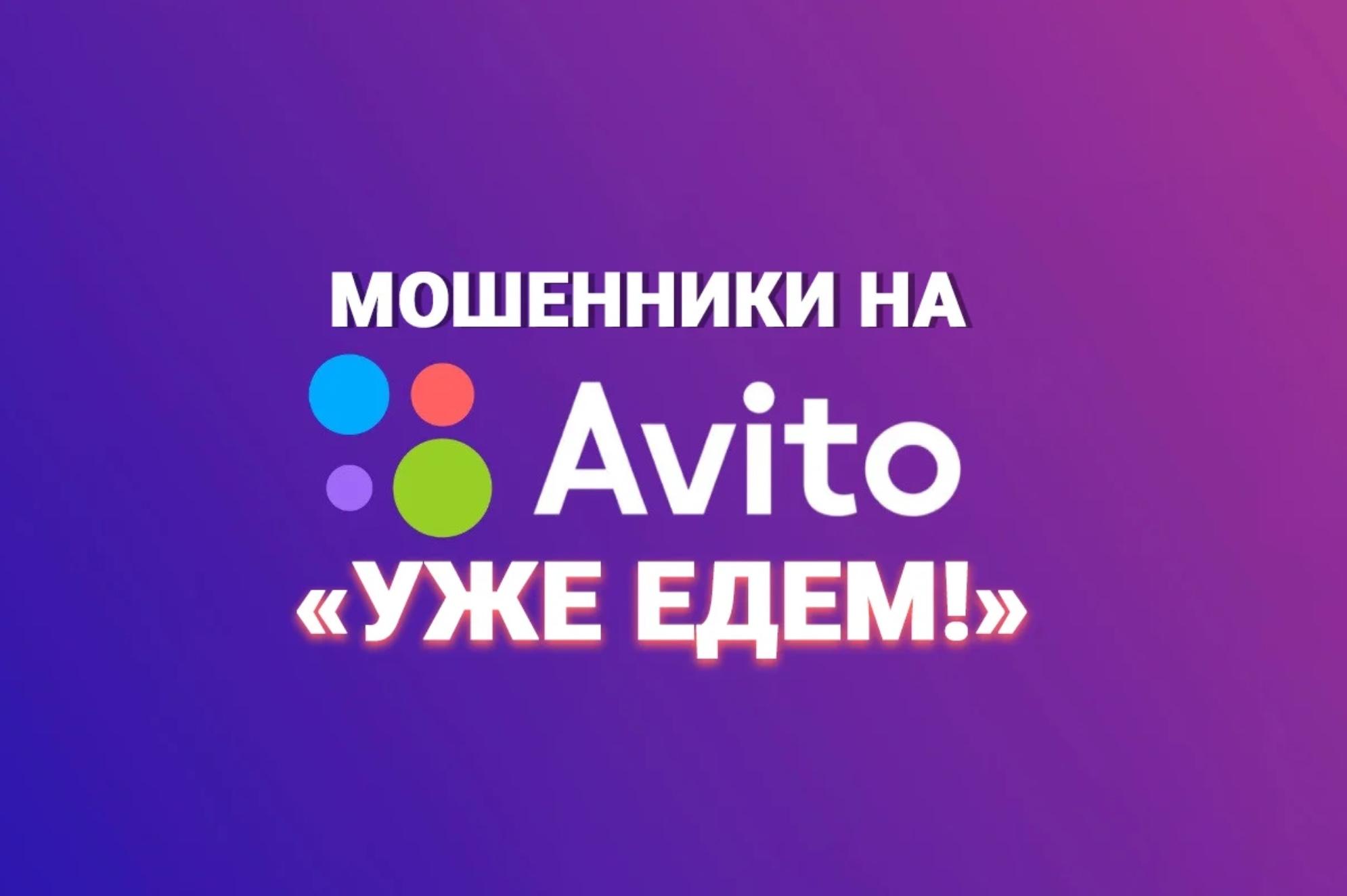 """Раскрыт новый способ мошенничества через """"Авито Доставка"""""""