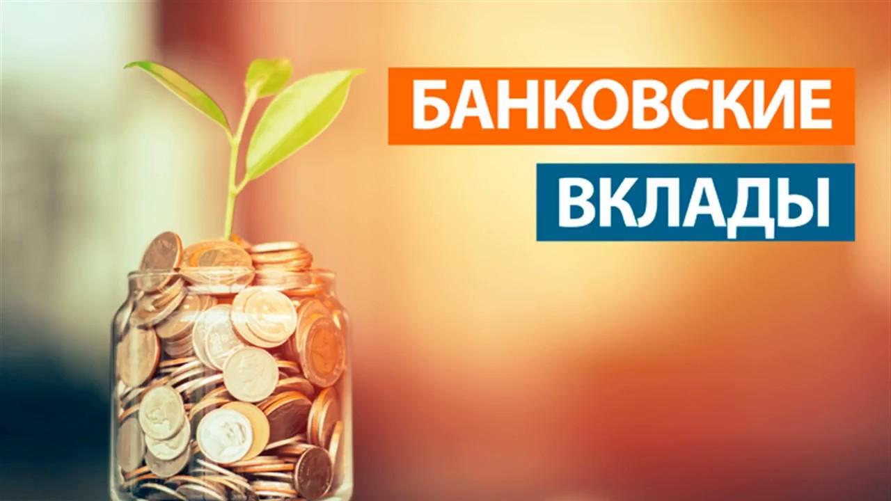 Какую сумму надо вложить, чтобы жить на проценты от вклада в банки?