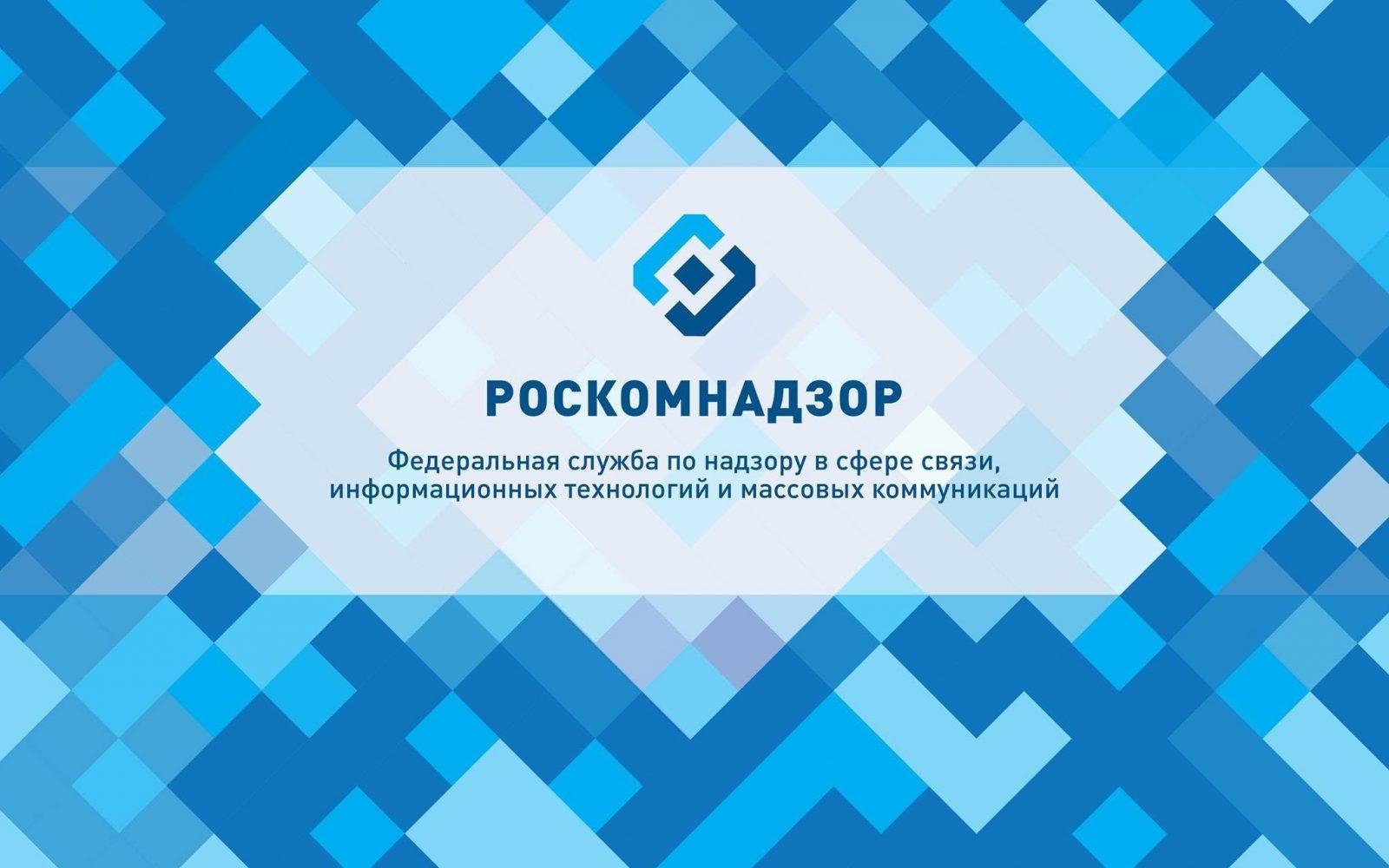 Новее приложение для подачи сообщений на запрещенный контент от Роскомнадзора