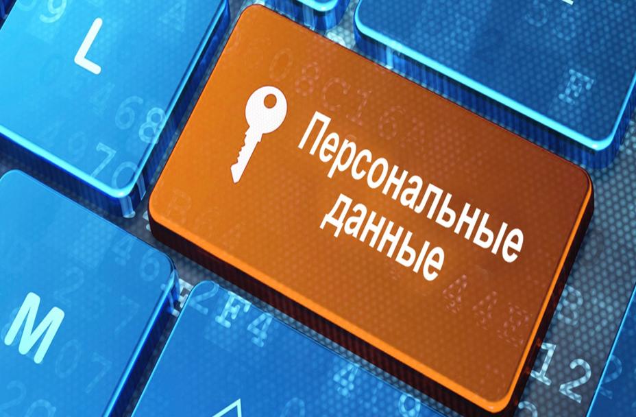 Предоставление персональных данных может грозить долгами