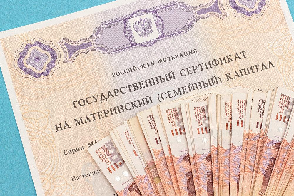 Депутаты Госдумы хотят запретить передачу материнского капитала кредитным кооперативам