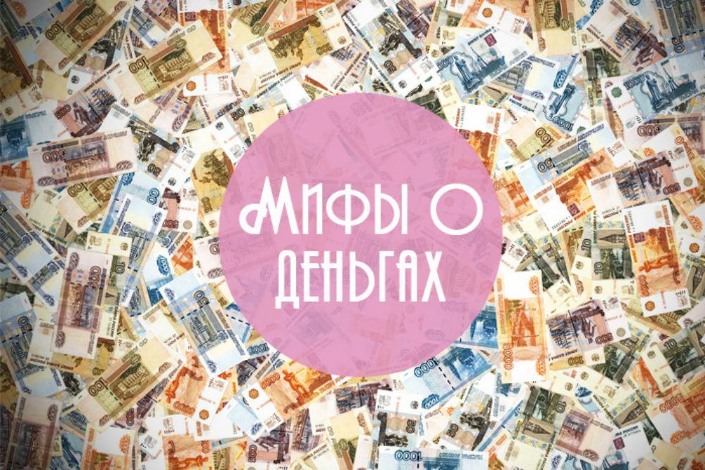 Разрушаем мифы про деньги