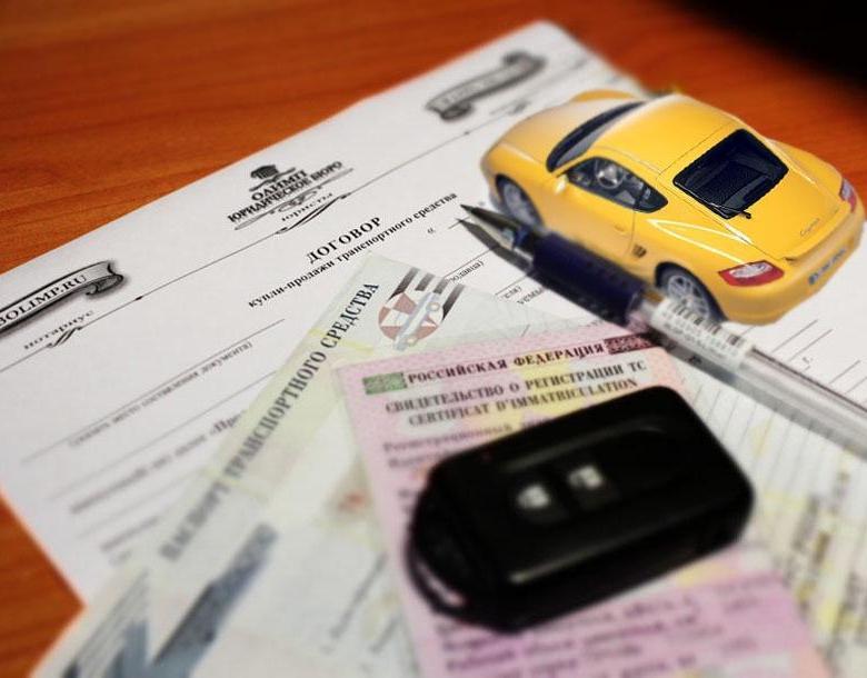 С 1 мая меняется процесс оформления договора купли-продажи транспортного средства