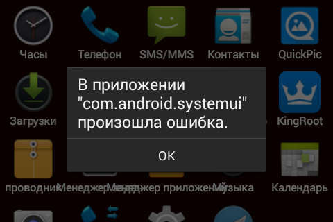 В работе Android-смартфонов произошел массовый сбой