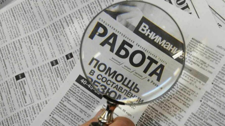 Как выглядит безработица в России в 2021 году