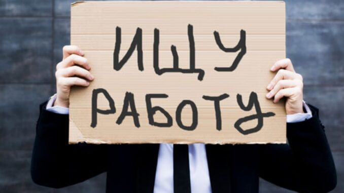 Уменьшится ли безработица, и вырастет ли зарплата россиян?