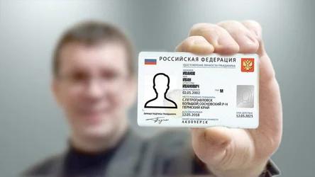 Когда нас ждут чипированные паспорта? Есть дата!