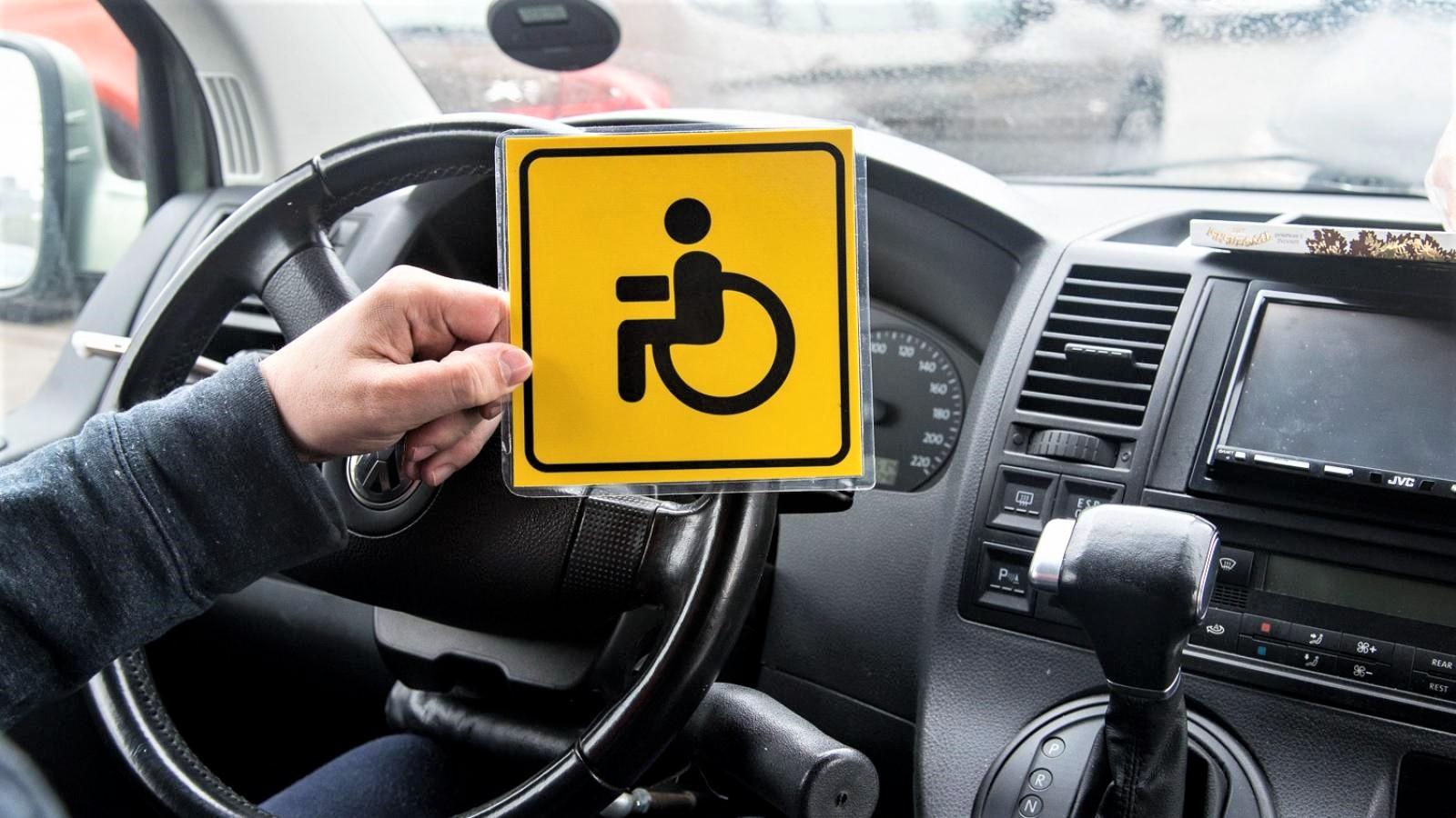 Льготы по ОСАГО для инвалидов