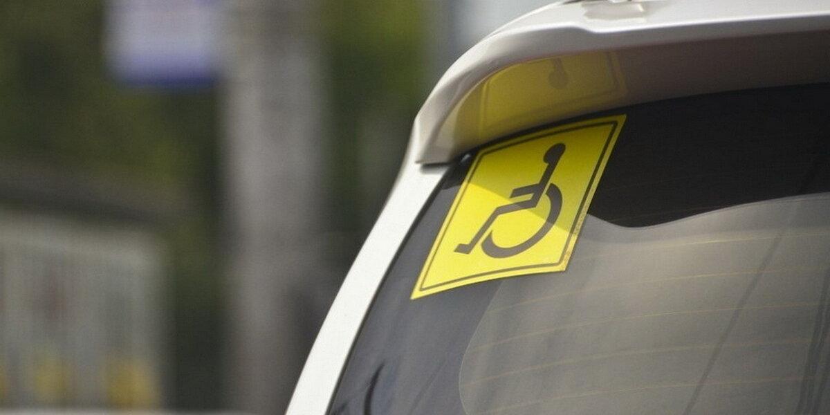 За инвалидами наконец-то закрепят парковочные места у дома
