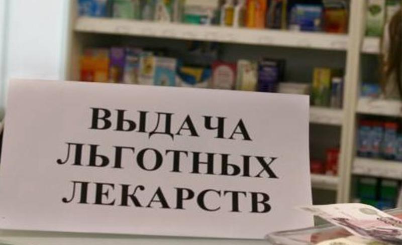 Кому в России положены льготные лекарства?