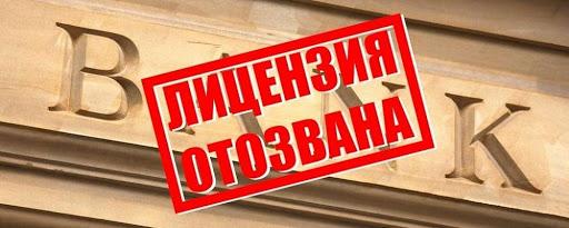 Три кредитные организации лишились лицензии