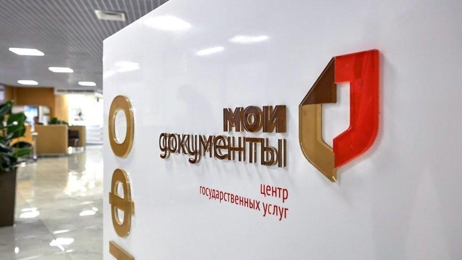 Московские центры госуслуг «Мои документы» ввели новую услугу для инвалидов