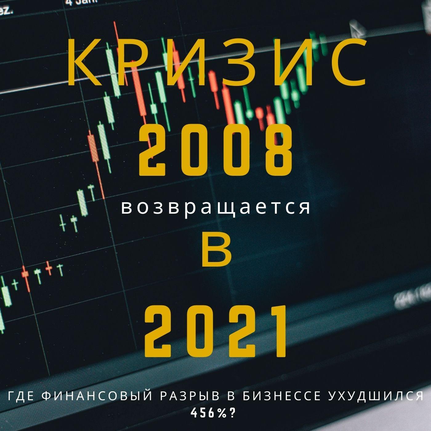 Кризис 2008 года возвращается, неужели поддержка государством малого и среднего бизнеса не увенчалась успехом?