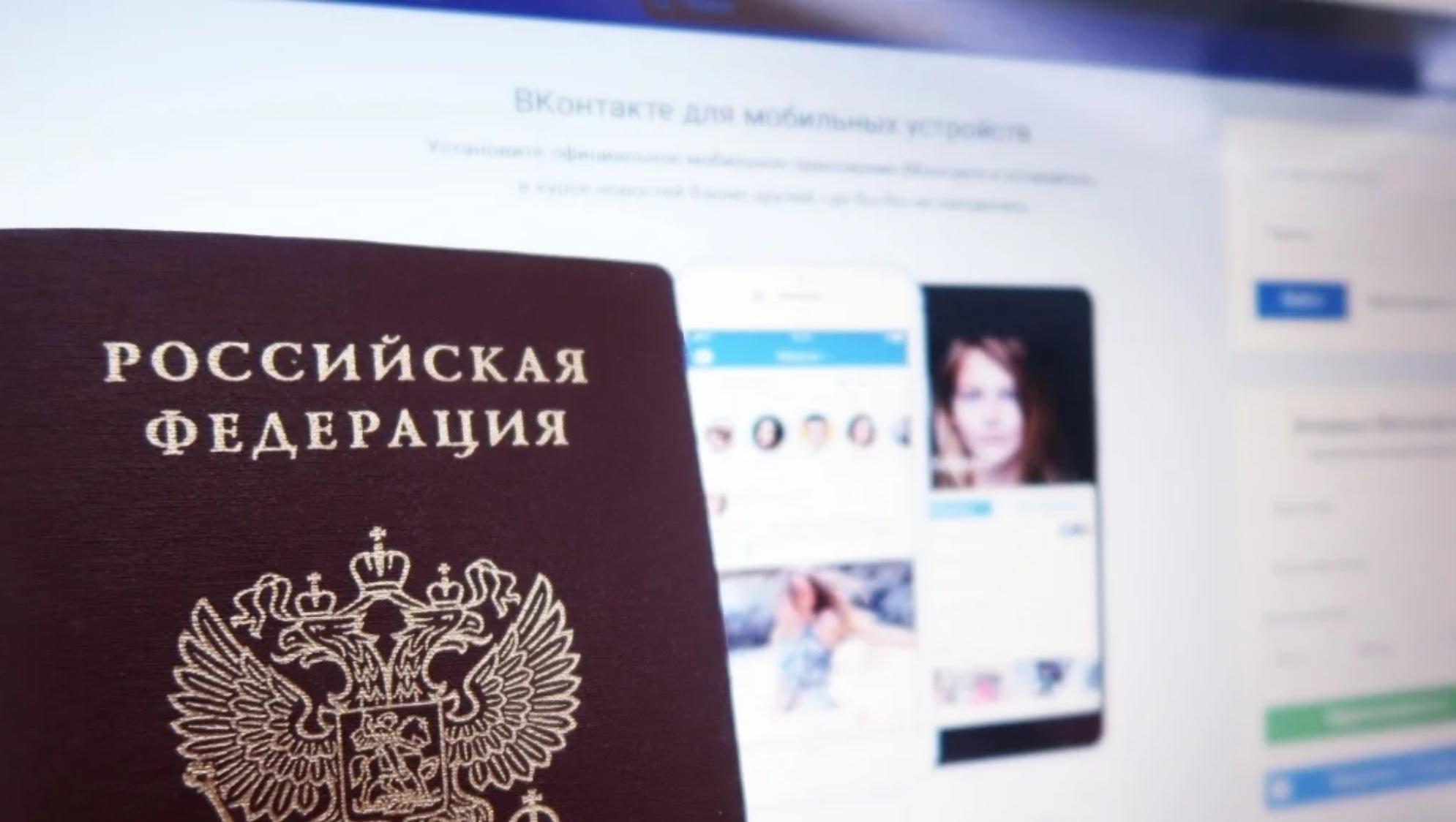 Соцсети начнут требовать паспортные данные