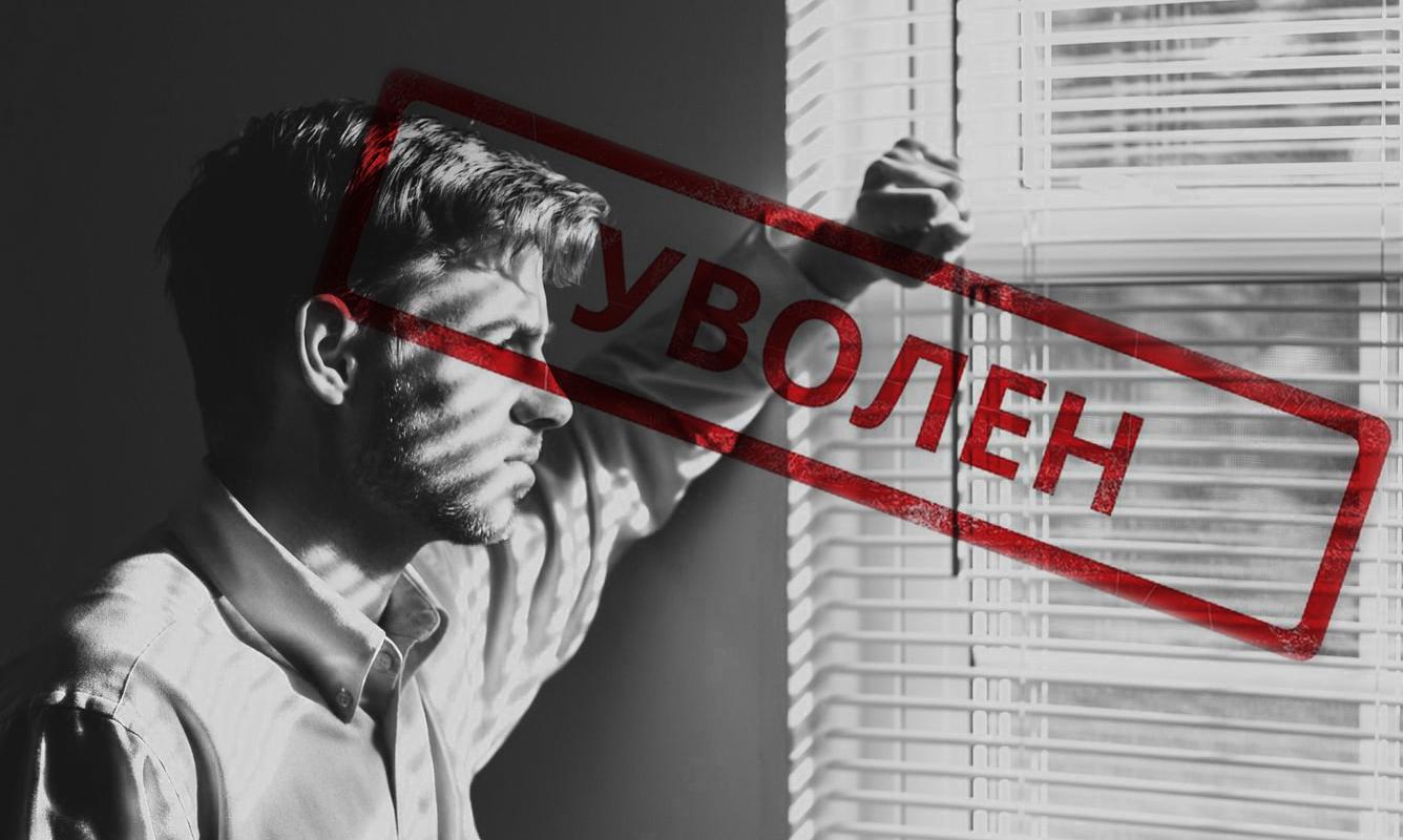 Исследование ЦПУР: более 2 млн россиян потеряли работу в пандемию