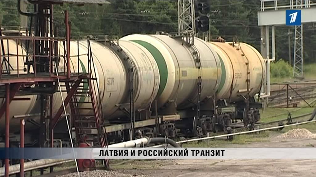В Латвии дали оценку последствиям прекращения российского транзита