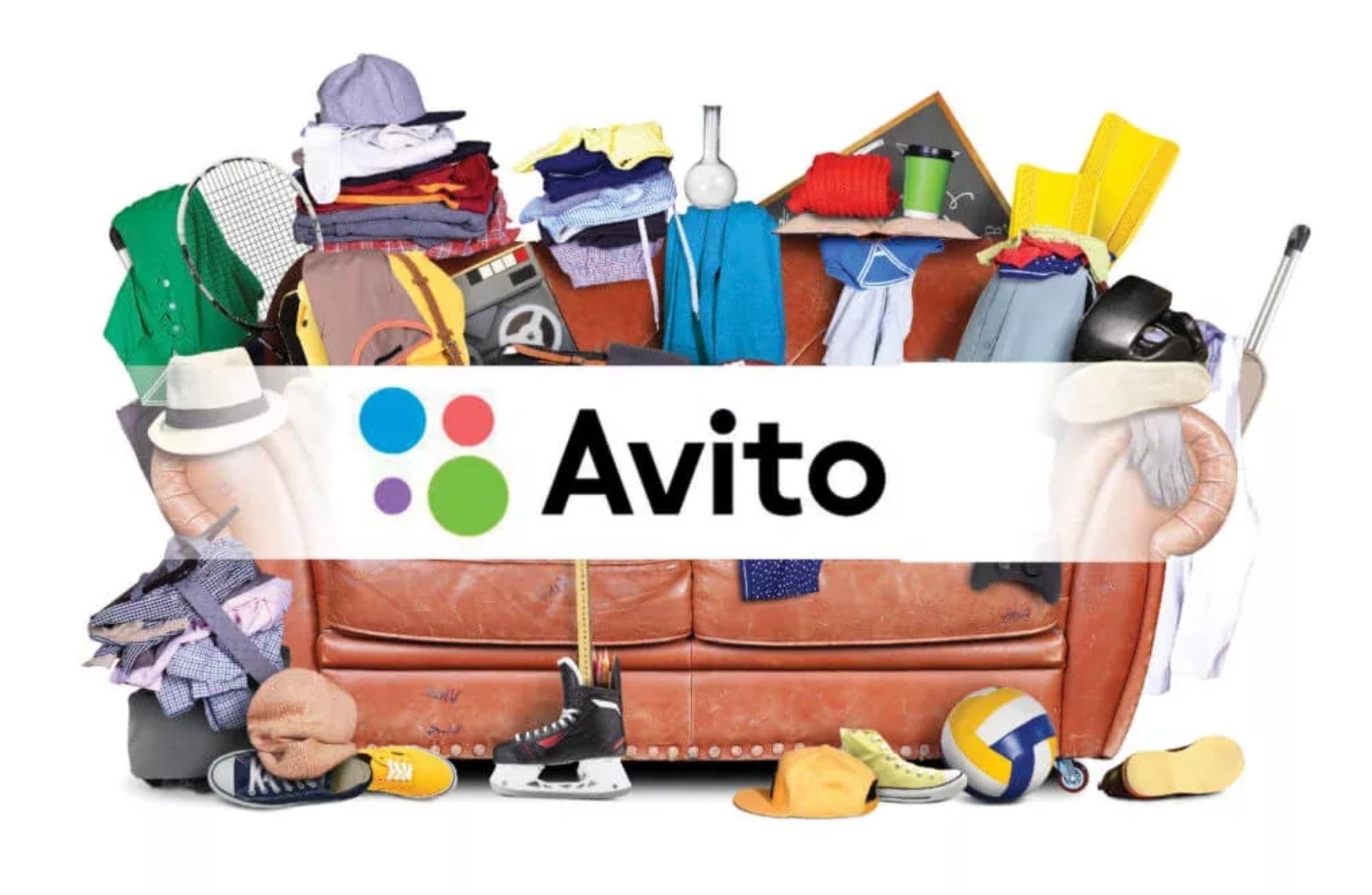 Продажа вещей на Авито