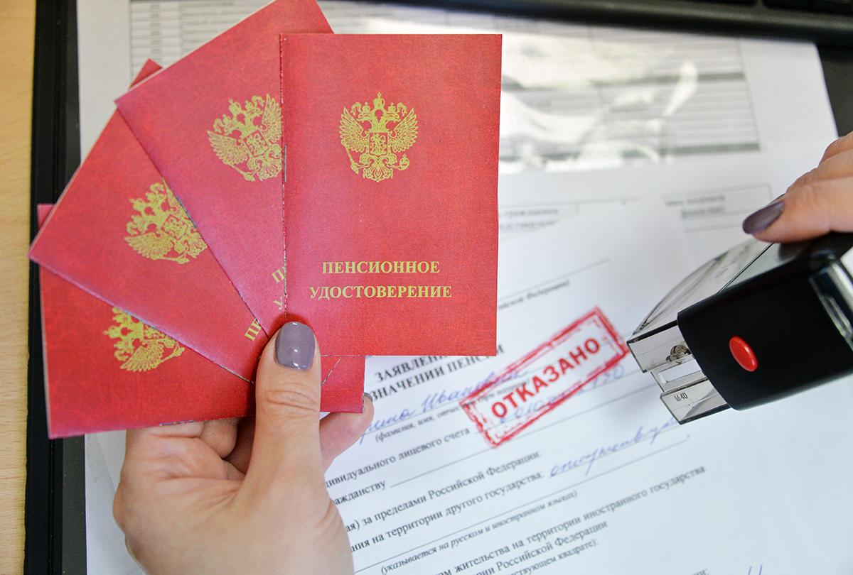 Почему россиянам все чаще отказывают в пенсии?