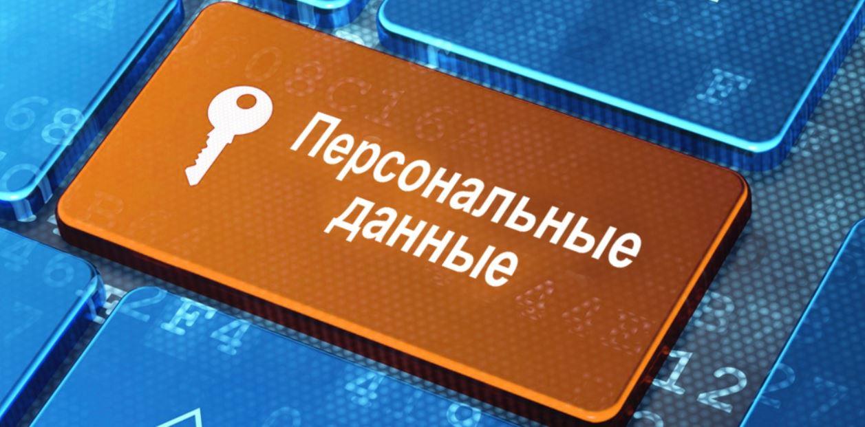Россиянам дали право удалять персональные данные из общего доступа