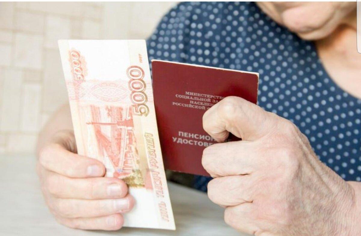 Новая индексация пенсий в апреле 2021 года