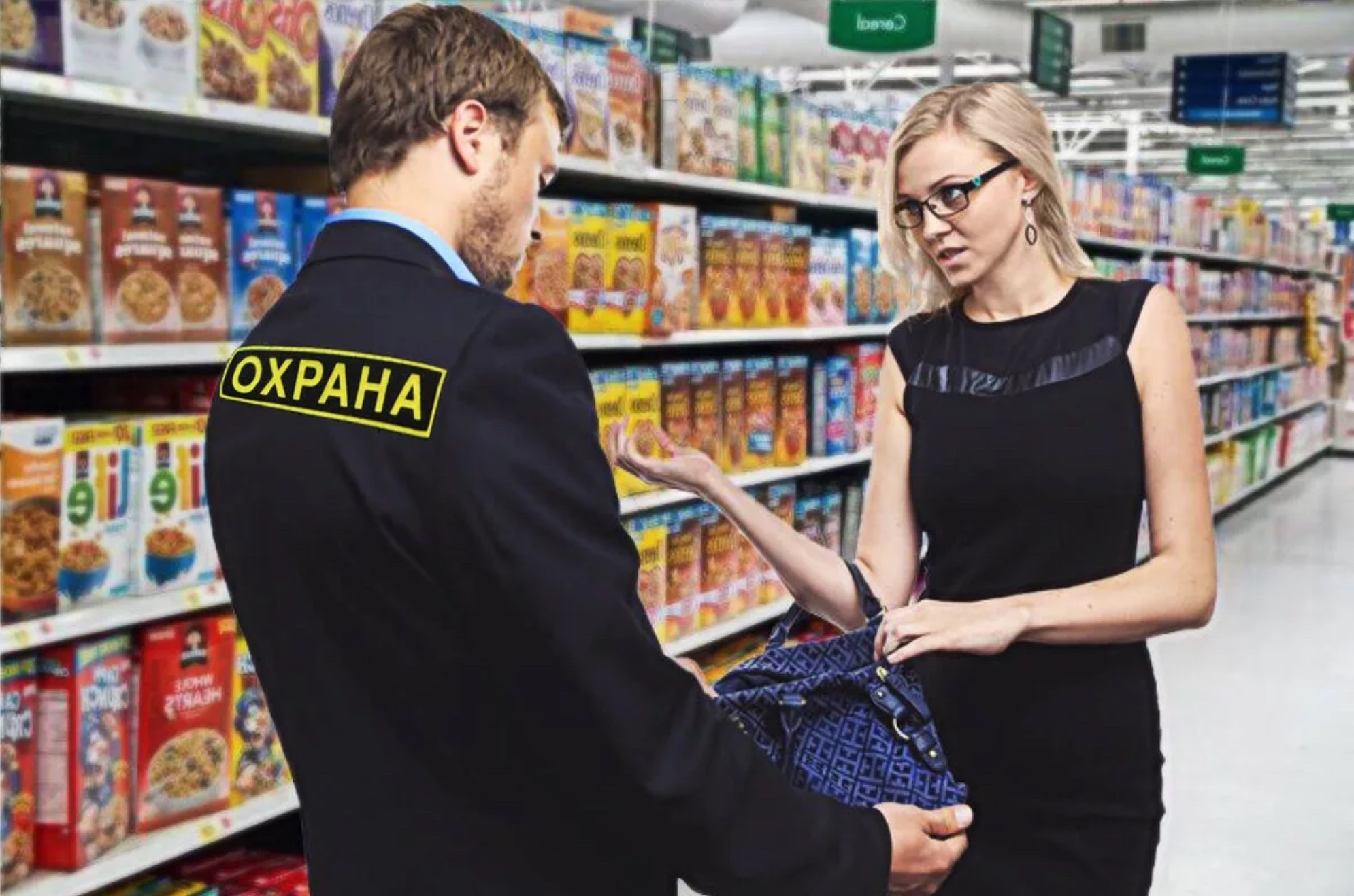 Как магазины нарушают наши права?