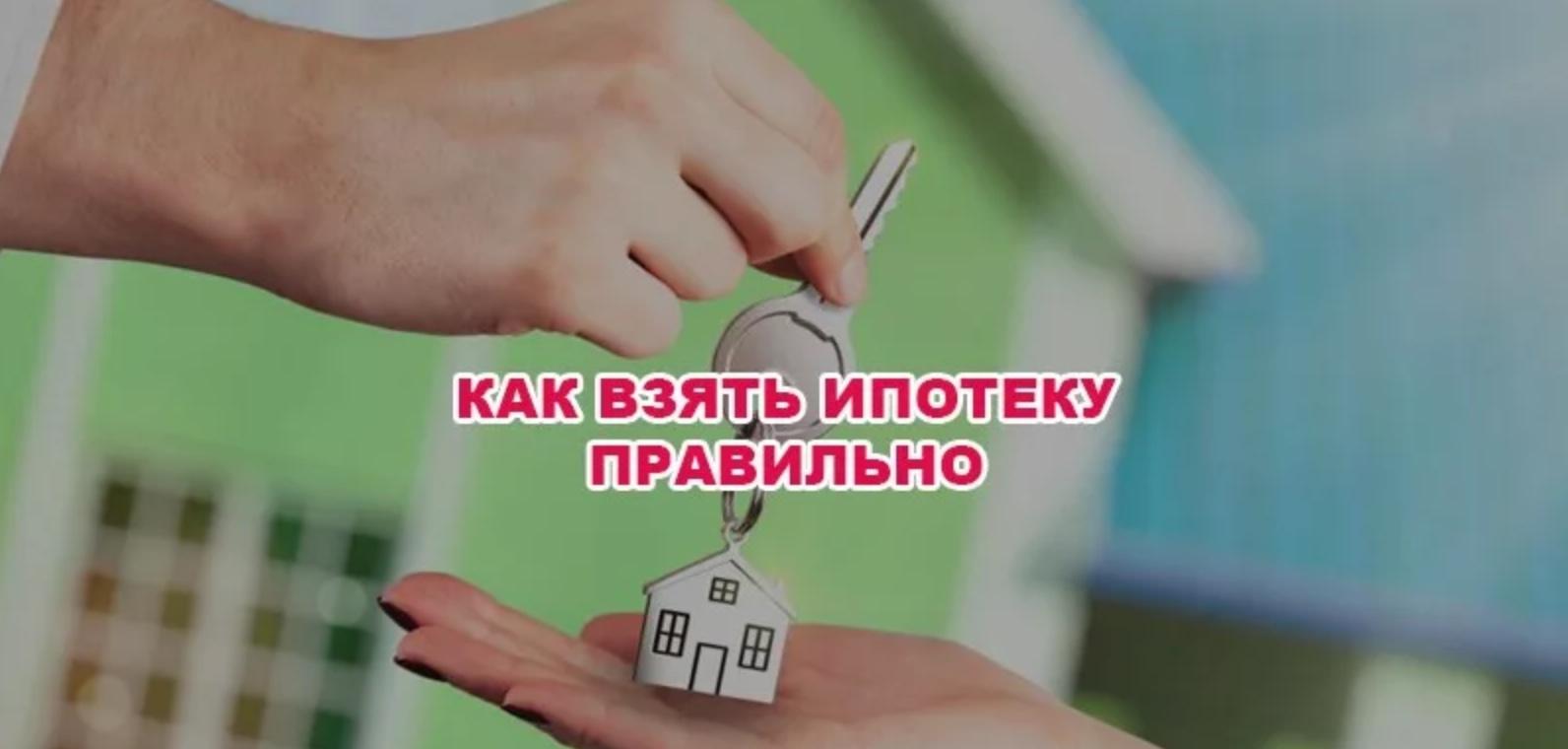 Как взять ипотеку правильно?