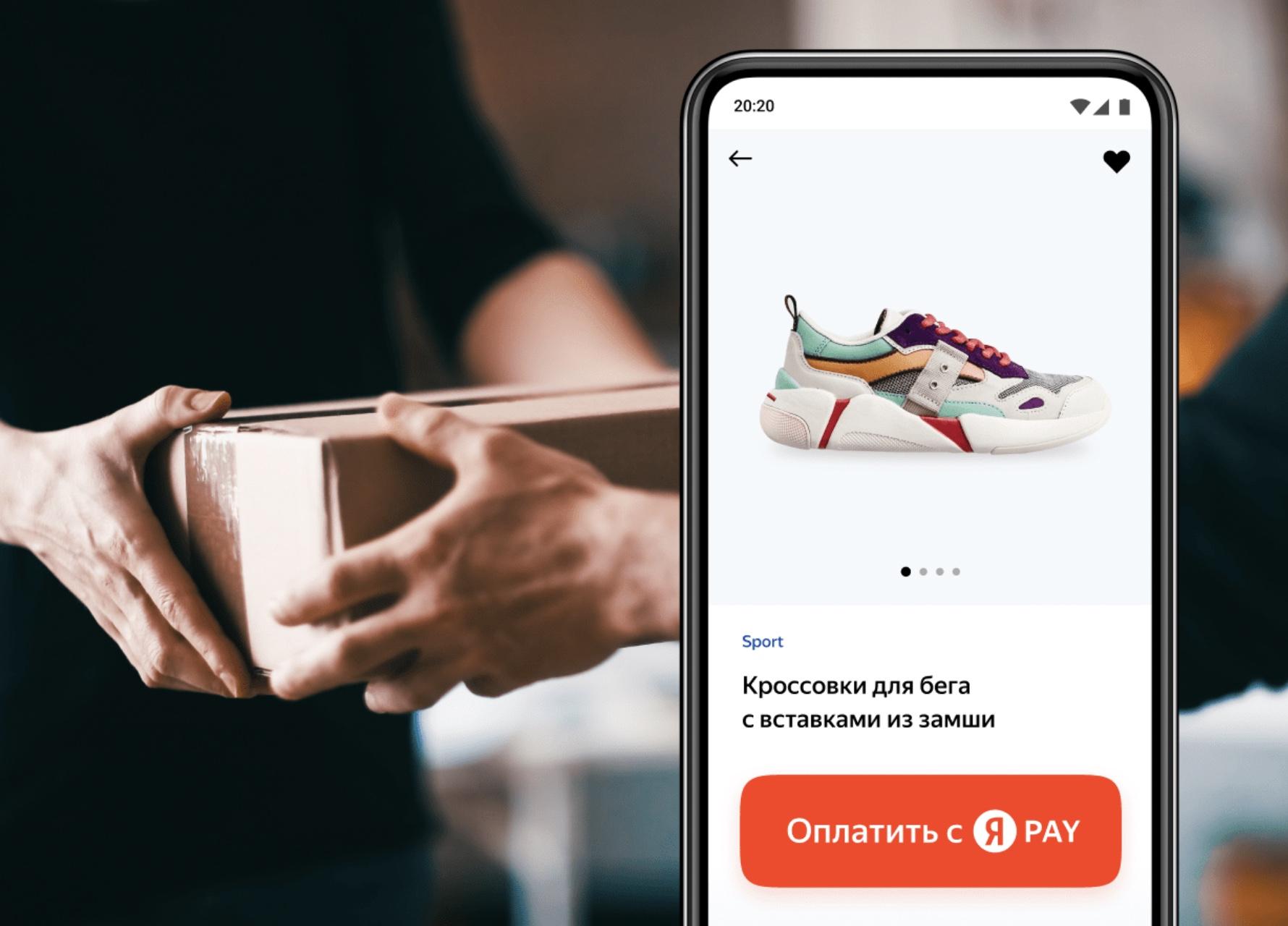 Яндекс запустил новый сервис оплаты онлайн-покупок