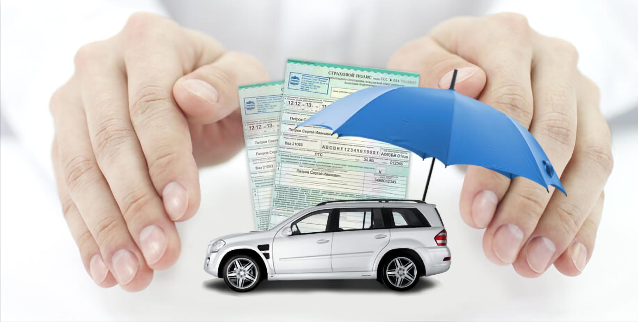 Как сэкономить на страховке автомобиля?